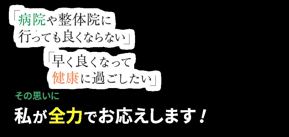 和光市駅2分「整体院 祐」 メインイメージ